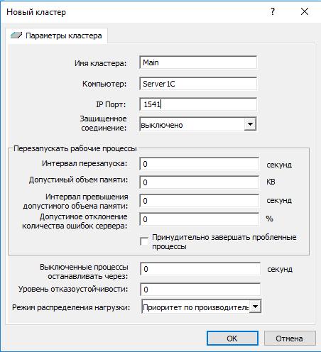 Обновление сервер 1с linux программист 1с в череповце