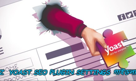 A2Z  Yoast SEO Plugin Settings গাইডলাইন