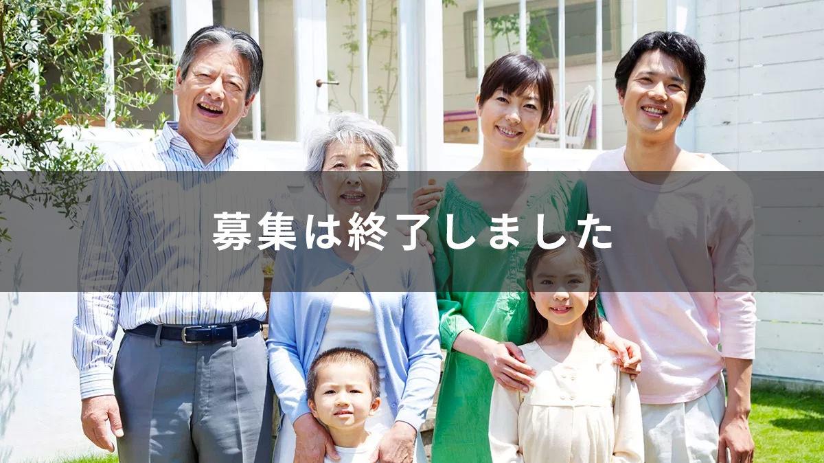 家族をつなぐ「家族への手紙~いま、伝えたいこと~」募集