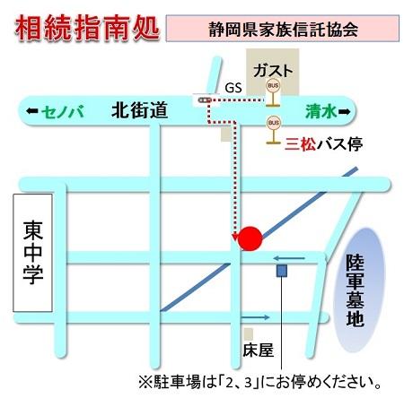 (地図・静岡県家族信託協会450)バス停→相続指南処へ