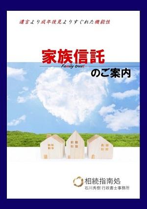 家族信託パンフレット
