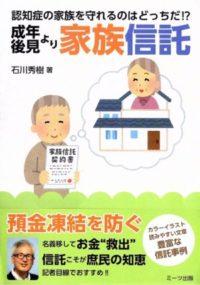 (表紙)家族信託の本A