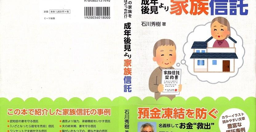 家族信託の本
