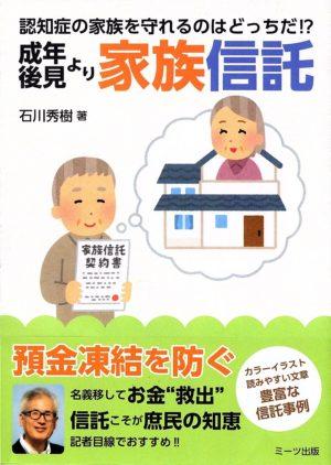 (表紙)家族信託の本