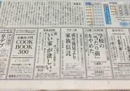 『認知症の家族を守れるのはどっちだ⁉ 成年後見より家族信託』を静岡新聞のサンヤツ広告に