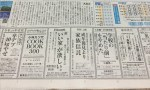 『認知症の家族を守れるのはどっちだ⁉ 成年後見より家族信託』静岡新聞にサンヤツ広告