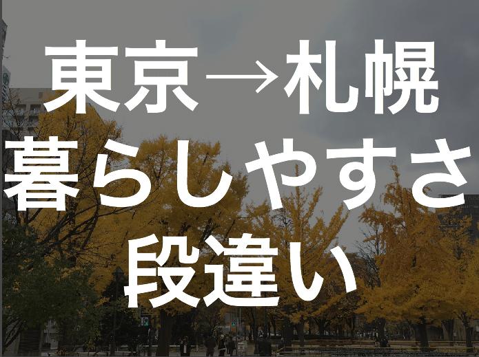住み やすい 札幌