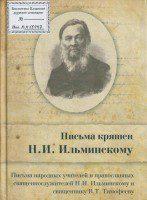 Письма кряшен Н.И. Ильминскому