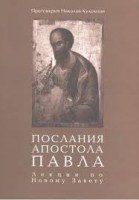 Н. Куломзин - Послания апостола Павла. Содержание
