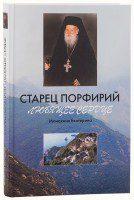 м. Екатерина - Старец Порфирий