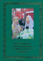 Патриаршие богослужения в Московской епархии