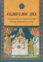 Д. Болотина, О.Голосова - Евангелие дня: Толкования на Евангельские чтения церковного года