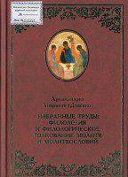 архимандрит Амвросий (Диденко) - Синтактика, семантика и прагматика каузальных, инкаузальных, пропорциональных и компаративных структур