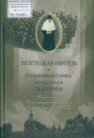 Пюхтицкая обитель и ее блаженная старица монахиня Екатерина