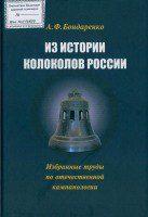 А.Ф. Бондаренко - Из истории колоколов России