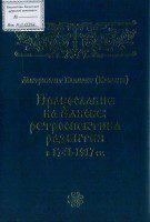 митрополит Климент (Капалин) - Православие на Аляске