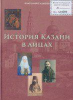А.М. Елдашев - История Казани в лицах