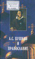 А.С. Пушкин и православие