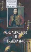 М.Ю. Лермонтов и православие
