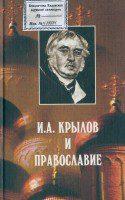 И.А.Крылов и православие