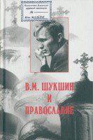 В.М. Шукшин и православие