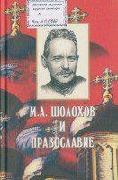 М.А. Шолохов и православие