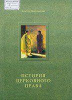 В. Покровский - История церковного права