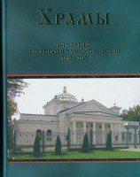 Храмы. к 10-летию Липецкой и Елецкой епархии 2003-2013
