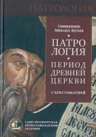 М.В. Легеев - Патрология. Период Древней Церкви
