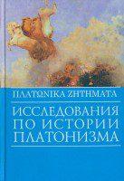В.В. Петров - Platonika Zitimata: исследования по истории платонизма