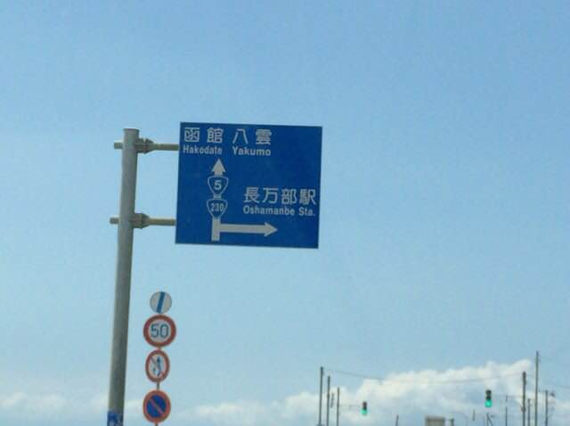 シェラトン北海道キロロリゾート3日目&函館