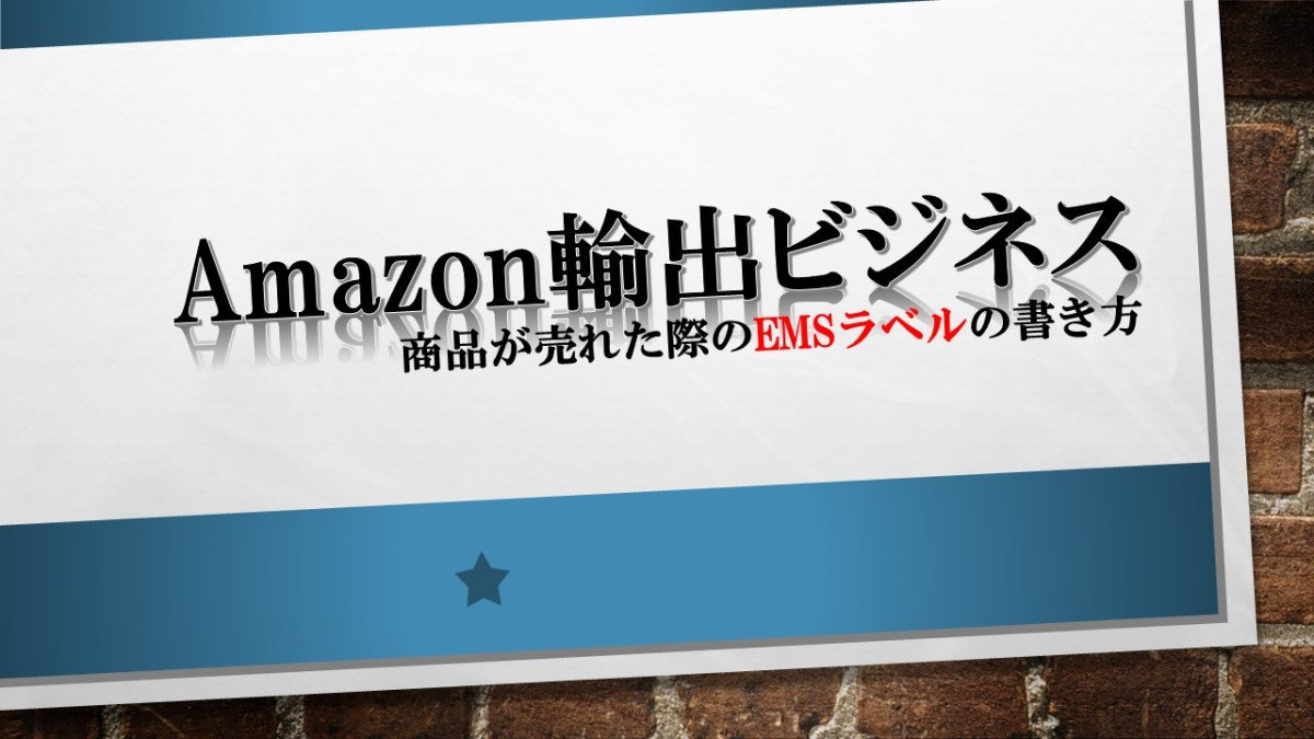 Amazon輸出販売で商品が売れた際のEMSラベルの書き方