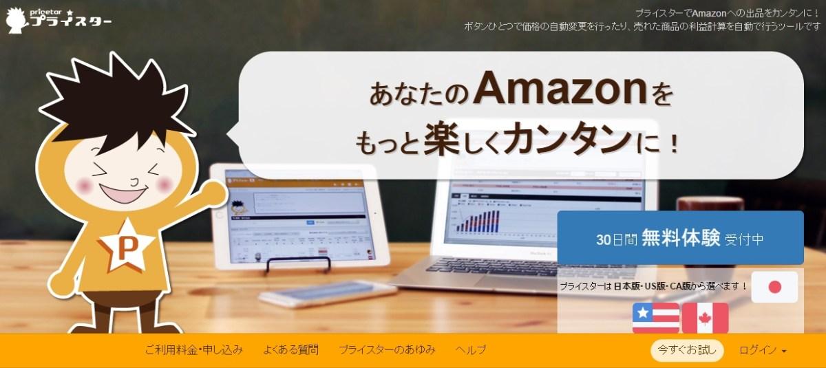 Amazon輸出ビジネス利益管理、一括出品ツール【プライスターUS】特典付き