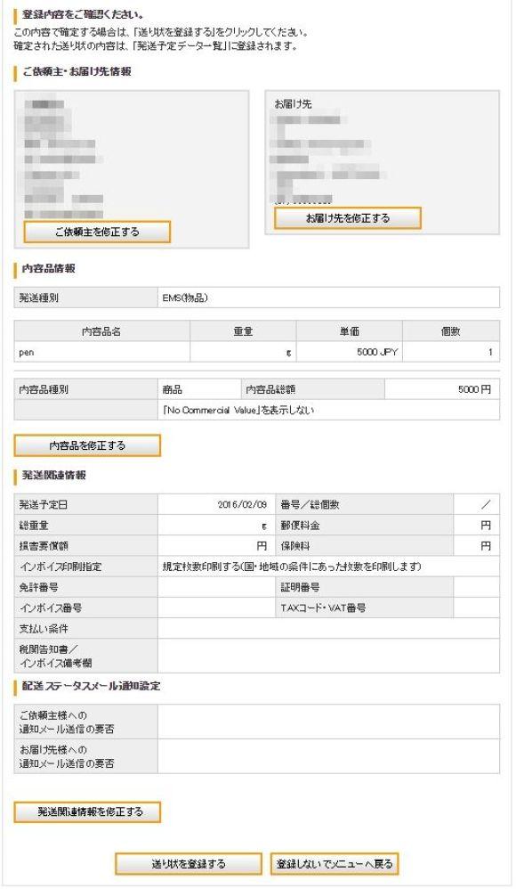 Baidu IME_2016-2-9_20-16-43