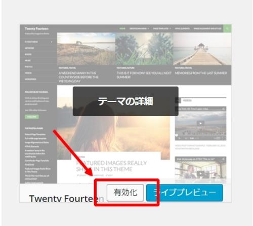 WordPress(ワードプレス)の初期設定とテーマ変更
