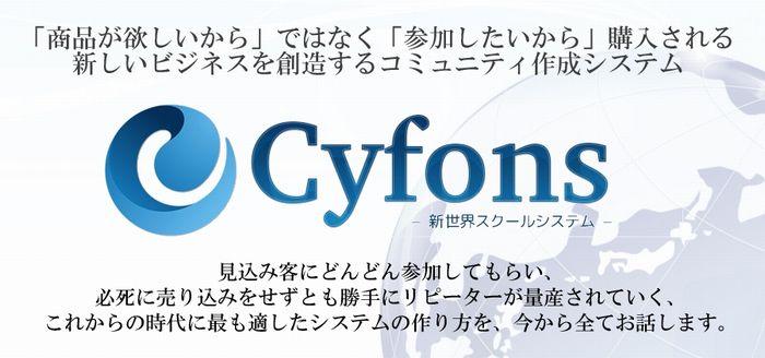 Cyfons(サイフォンス)でコミュニティの差別化