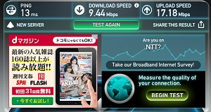 narita-air-port-speedtest