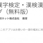 漢字勉強黙示録