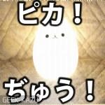 【LEDランプ】猫を叩いて、光をつけろ!