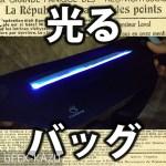 【スポーツポーチ】LEDライト搭載!夜間でも光り輝くウエストポーチ!