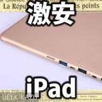【中華タブ】最新のiPad Proを2万円で買う方法!Chuwi hi 12