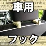 【車用フック】ヘッドレストのところに取り付けるタイプのフックで、後部座席でかばんとかを取り付けられるぞ!