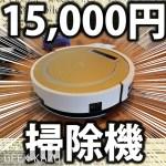 【中華ロボット掃除機・ILIFE X5】日本で買うと30,000円の物が15,000円で買えちゃう!超激安掃除機を使ってみた!(関連リンクまとめ)