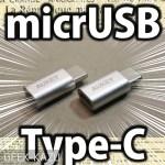 【microUSB → Type-C】とても小さくて可愛らしいぞ♪