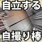 【自撮り棒】三脚にもなっちゃう!ハイテクすぎる最新の自撮り棒事情!