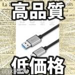 【Type-Cケーブル】しっかりした作りの、高級USB Type-Cケーブル!