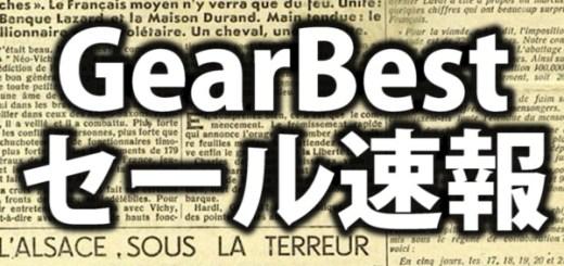GearBestセール クーポン速報sale