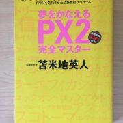 PX2 BWF