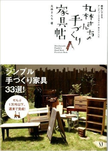 12.丸林さんちの 手づくり家具帖