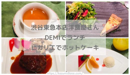 渋谷東急本店の洋食屋さんDEMIでランチ♪ヒカリエでホットケーキ